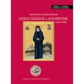 Ορθόδοξα βιβλία 5