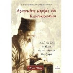 Ορθόδοξα βιβλία 2